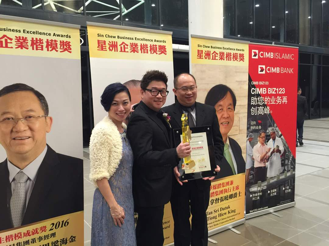 Sin Chew Business Excellence Award 2017